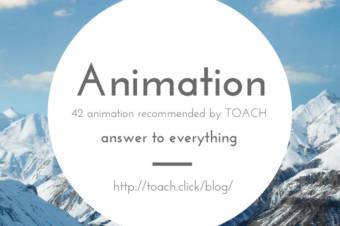 絶対に見た方がイイ名作アニメ映画 / OVAのおすすめ42選! 第拾話