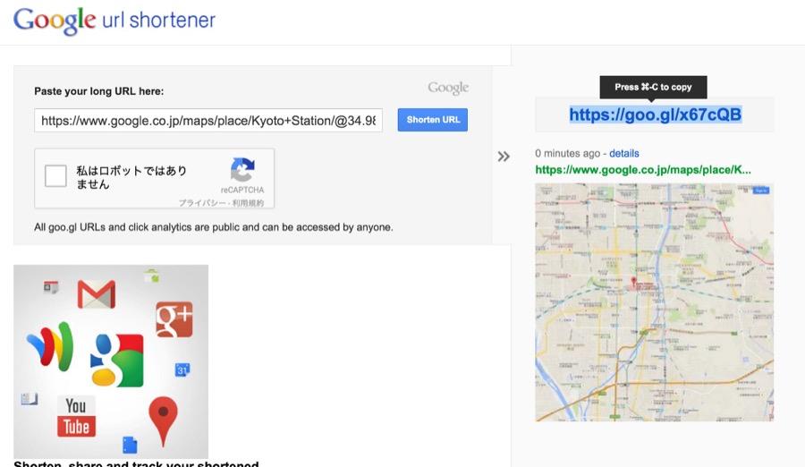 google-url-shortener.png.formatted
