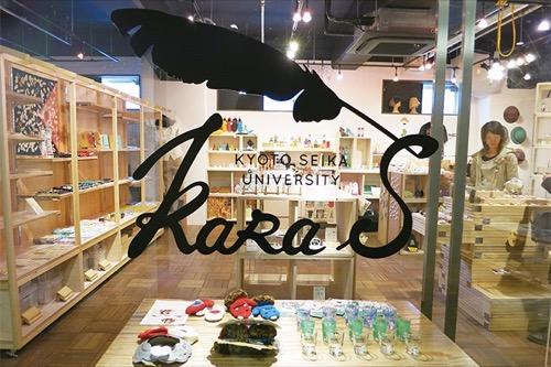 京都精華大学カラス | KOKON CARASUMA(古今烏丸)