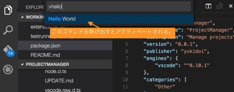 visual studio code activationEvents onCommand