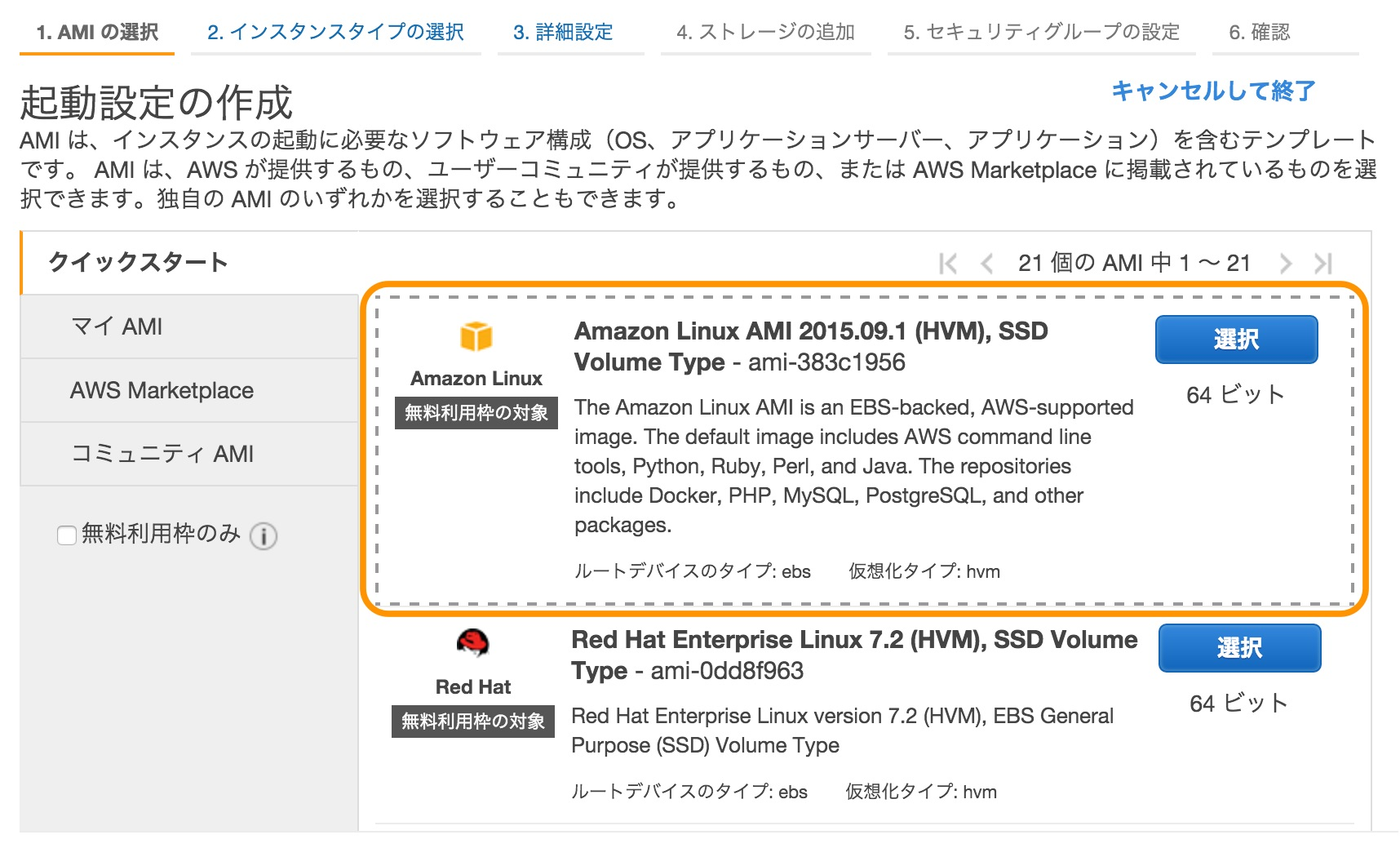 amazon-linux-ami.png.formatted