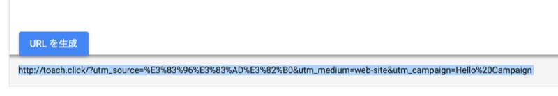 utm-sourced-url.png.formatted