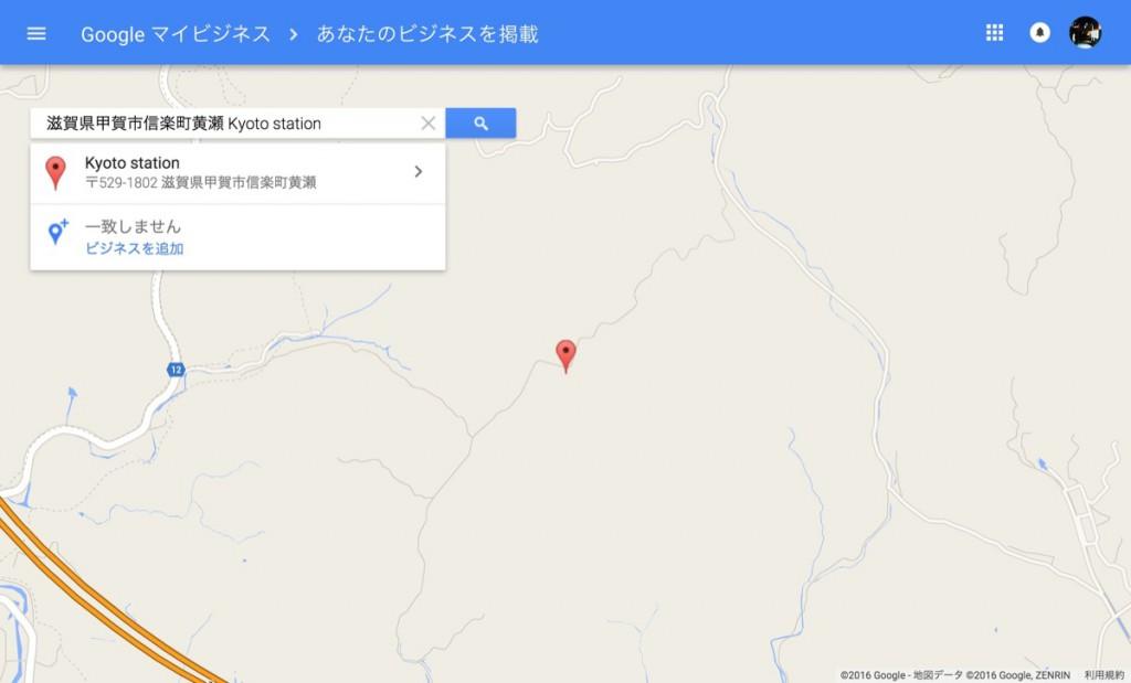 何故か滋賀県にある京都駅
