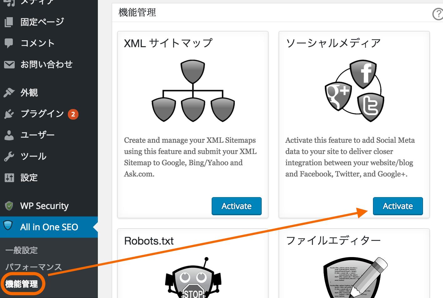 最新版 all in one seo packの設定方法