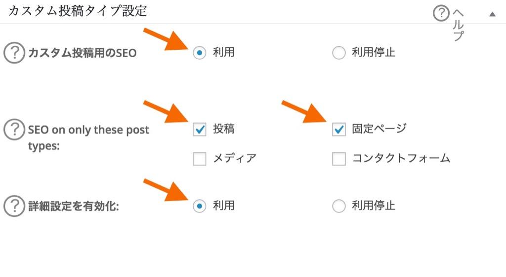all in one seo pack general custom post type