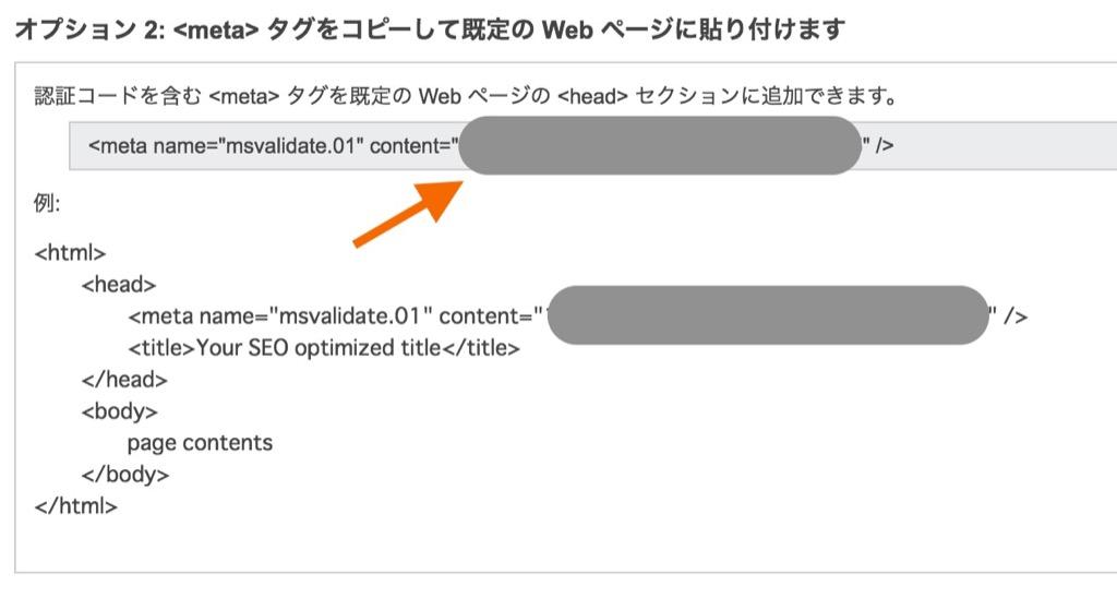 bing web master tools id