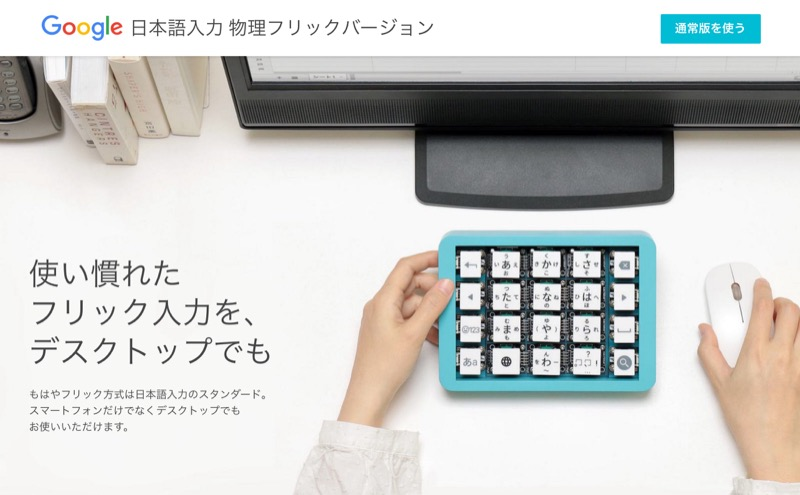 google-flick-keyboard-with-pc.png.formatted
