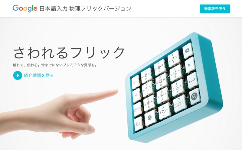 google-flick-keyboard.png.formatted