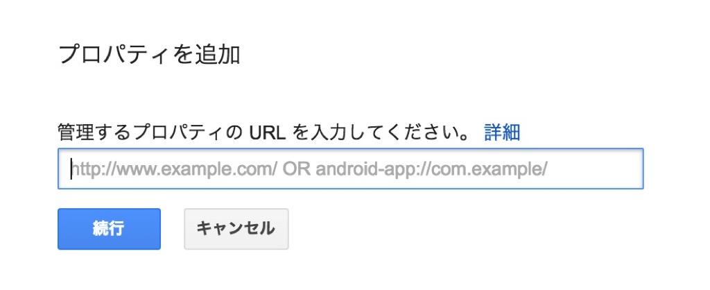 search console enter site url