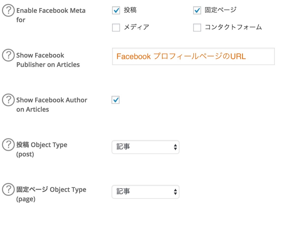 all-in-one-seo-pack-social-media-facebook-settings-2.png.formatted