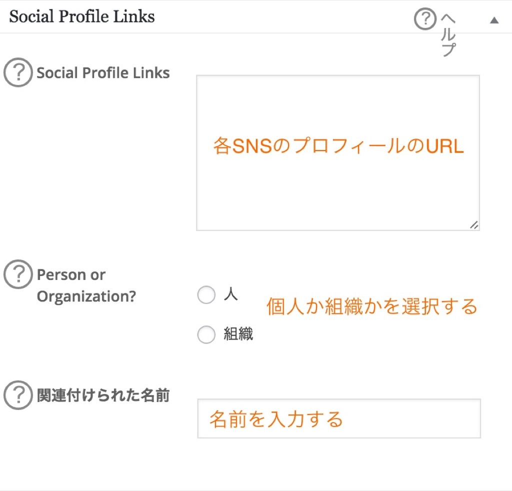 all-in-one-seo-pack-social-media-social-profile-links.png.formatted