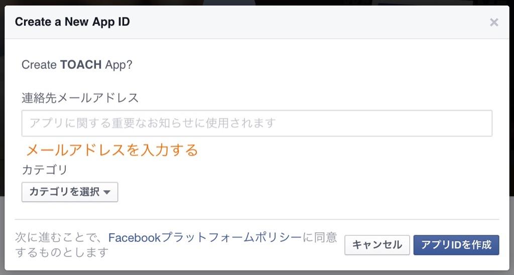 facebook enter toach mail address