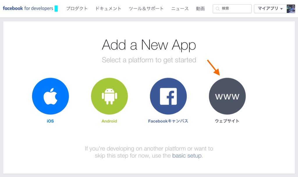 facebook app id type