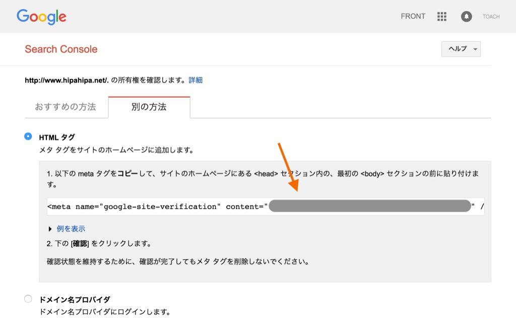 search console id