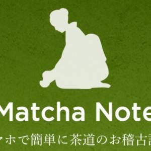 茶道のお稽古支援アプリ Matcha Note (iOS)