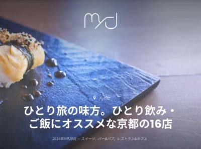 myd 京都の観光情報メディア